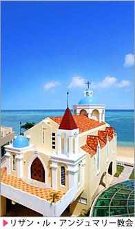 ルアンジュマリー教会